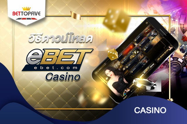 โหลดapplication casino