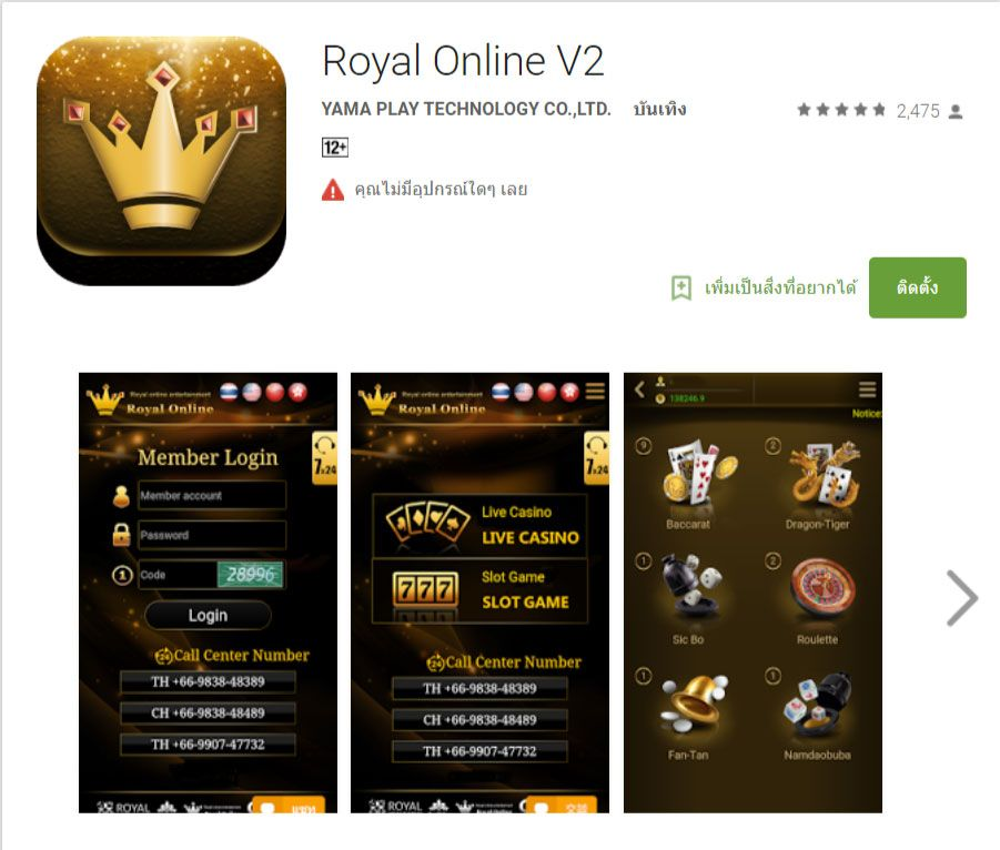 เล่นapplication casino
