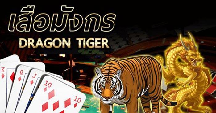 เล่นเกมไพ่เสือมังกร