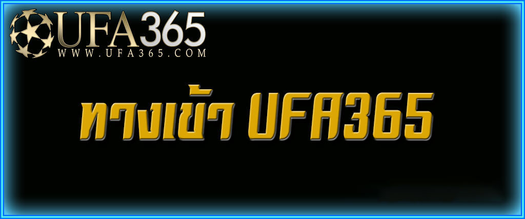 ทางเข้าUFA365 ผ่านมือถือ