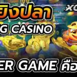 joker เกม Fishing Casino