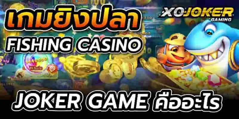 joker เกม Fishing Casino