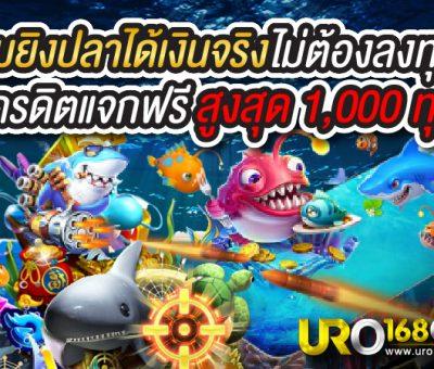 สนุกกับการเล่นเกมยิงปลาออนไลน์