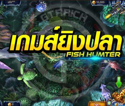 สนุกแถมได้เงิน กับ เกมส์ยิงปลาออนไลน์