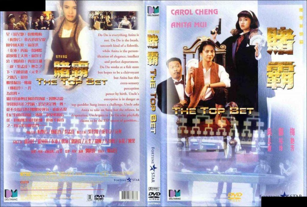 3 ภาพยนตร์ฮ่องกง-Top Bet (1991)