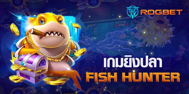 ยิงปลาออนไลน์-fih hunter