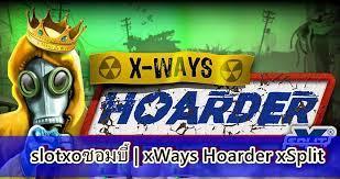 xWays Hoarder xSplit-หน้าปก