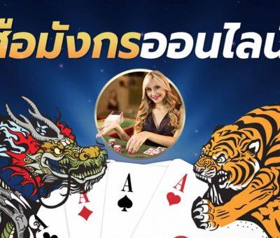 เกม ไพ่เสือมังกร-หน้าปก