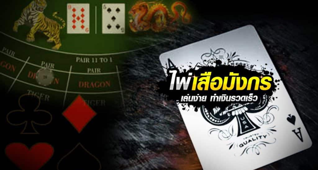 เกม ไพ่เสือมังกร-โต๊ะเดิมพัน